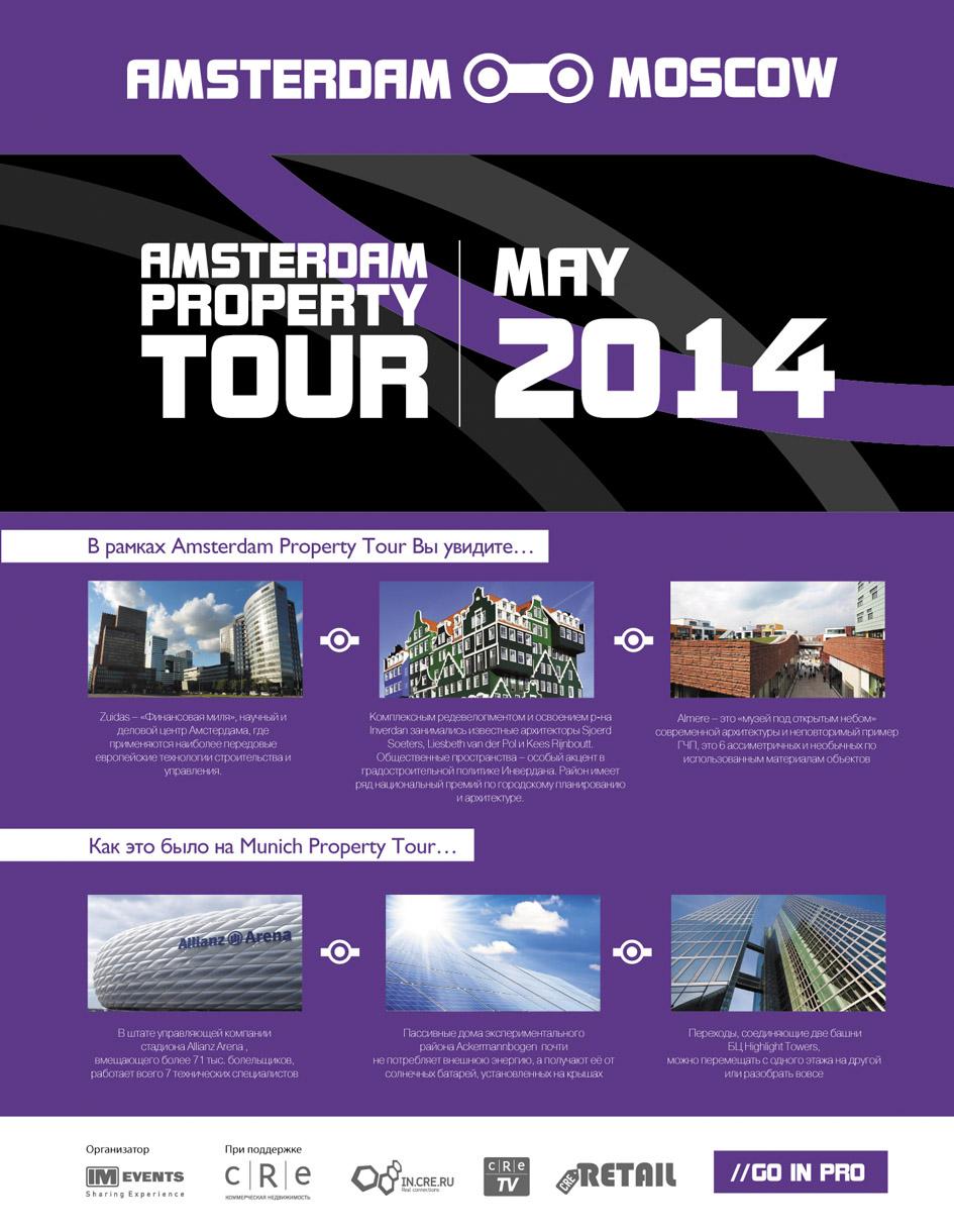 amsterdam tour От теории к практике im events Мероприятия  От теории к практике