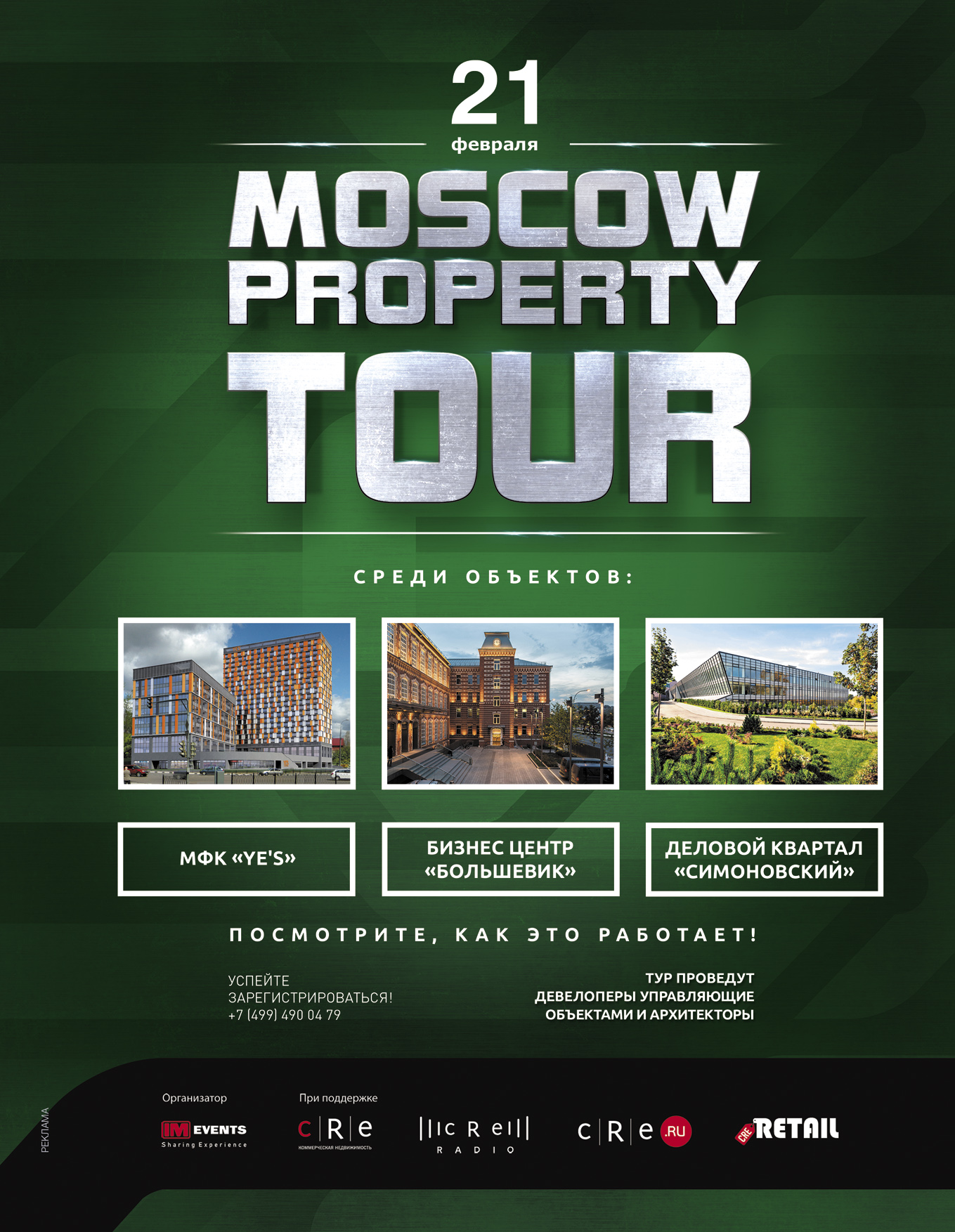 Выставки по коммерческой недвижимости в москве Аренда офиса 15 кв Самаринская улица