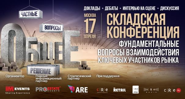 Конференция коммерческая недвижимость в россии Коммерческая недвижимость Ростокинская улица